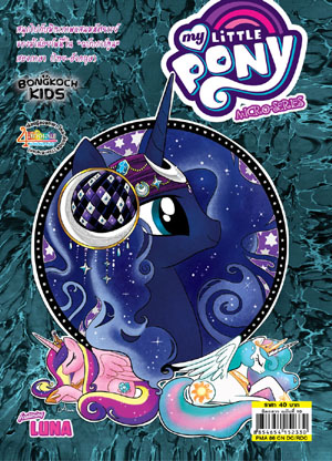 MY LITTLE PONY COMIC MICRO-SERIES 10 LUNA