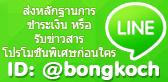 Line ID:bongkoch.com