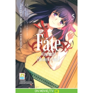 Fate / stay night [Heaven's Feel] 5