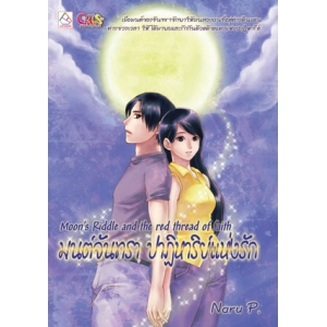 Moon's Riddle and the red thread of faith มนต์จันทรา ปาฏิหาริย์แห่งรัก