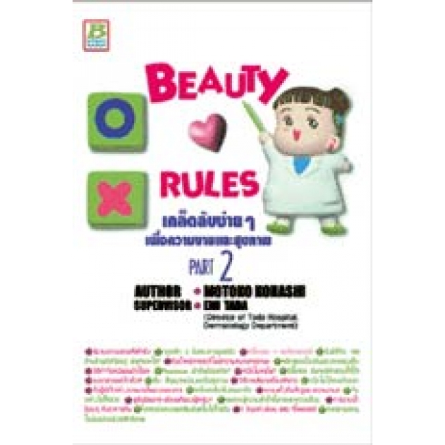 SPECIAL PRICE! Beauty Rules 2