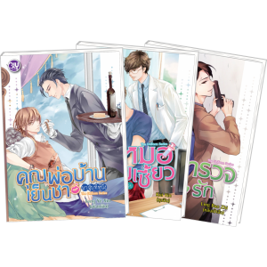PACK SET! ชุด BLY 18 The Uniform Series 3 เล่ม