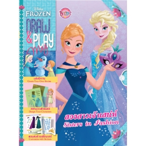FROZEN DRAW & PLAY mag สองสาวเจ้าเสน่ห์ Sisters in Fashion
