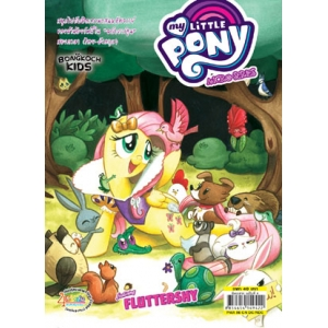MY LITTLE PONY COMIC MICRO-SERIES 4 FLUTTERSHY