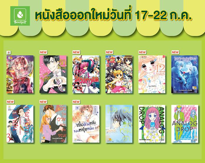 หนังสือออกใหม่วันที่ 17-22 กรกฎาคม
