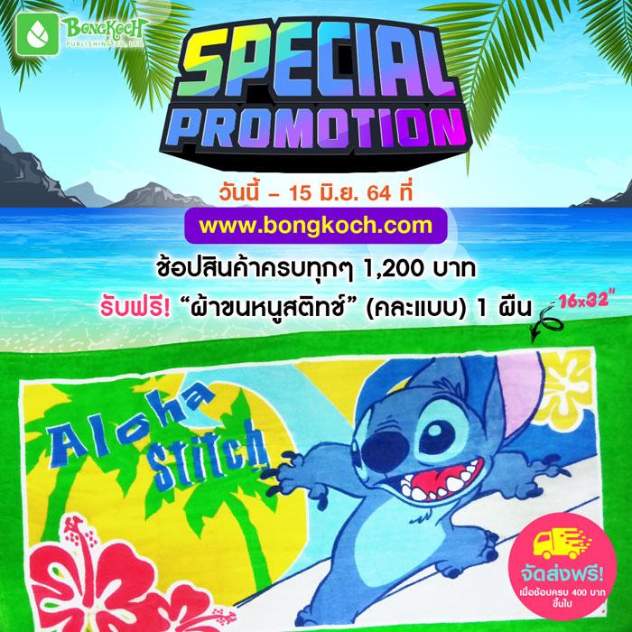Special Promotion! ช้อปครบ 1,200 รับฟรี! ผ้าขนหนู (คละแบบ)
